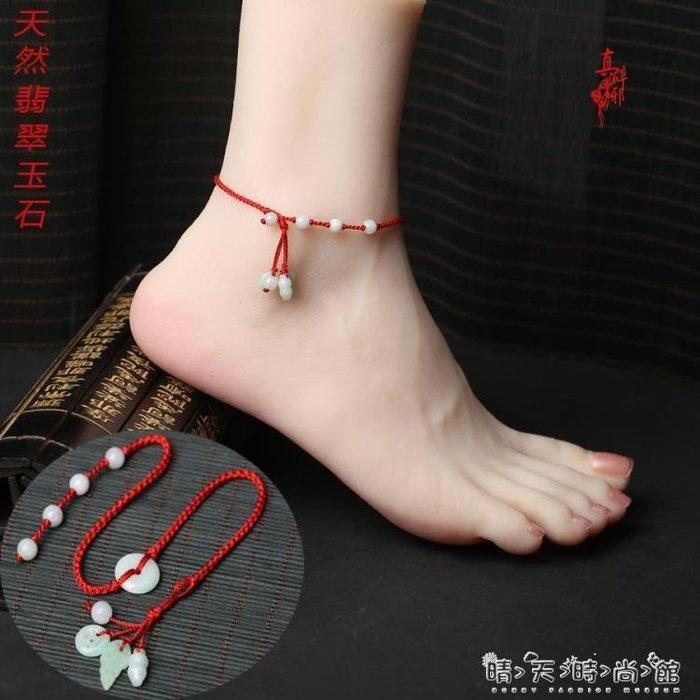 天然翡翠玉石 紅繩腳鍊 真辟邪平安腳鍊男女情侶款