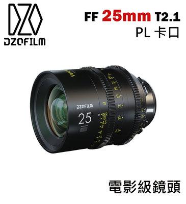 【EC數位】DZOFiLM VESPID 玄蜂系列 FF 25mm T2.1 電影鏡頭 PL 卡口 攝影機 鏡頭