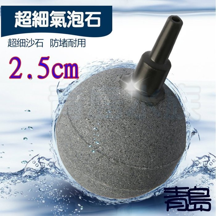 Y。。。青島水族。。。HB002店長嚴選-----A級超優氣泡石==超硬金鋼砂圓型2.5cm*1入