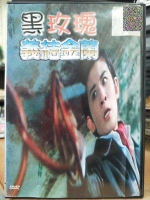 挖寶二手片-Z78-028-正版DVD-華語【黑玫瑰義結金蘭】-吳君如 柯受良(直購價)