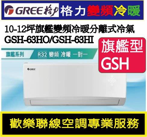 『免費線上估價到府估價』GREE格力 10-12坪旗艦變頻冷暖分離式冷氣GSH-63HO/GSH-63HI