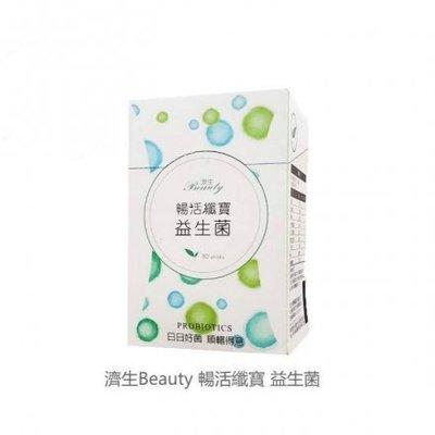 【濟生Beauty】暢活纖寶 益生菌 日本SPOROS芽孢乳酸菌 30包/1盒
