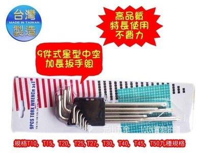 【元山五金 】台灣製高品質 9件式星型中空加長扳手組 9pcs 特長