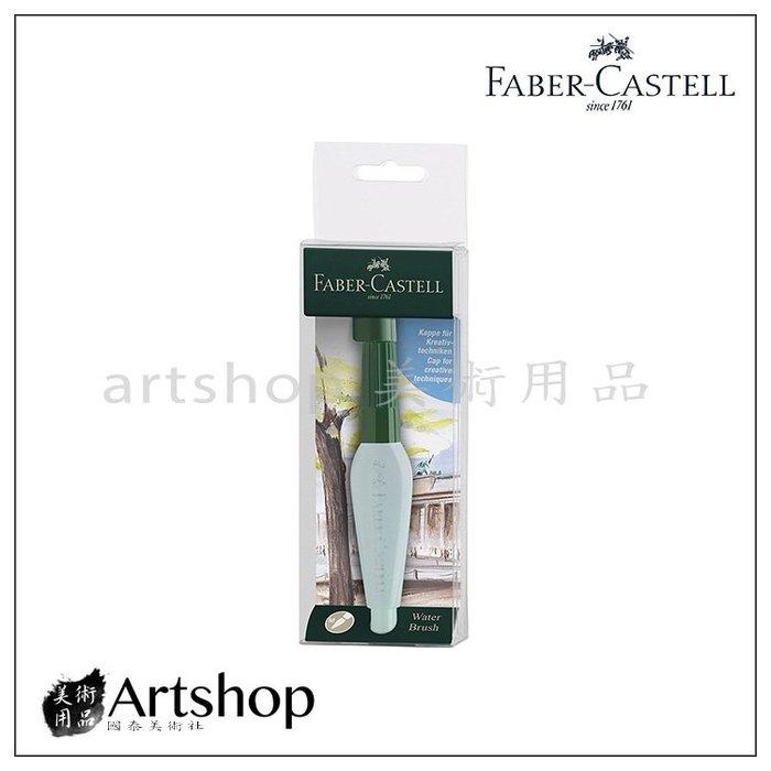 【Artshop美術用品】Faber-Castell 輝柏 自來水筆 M