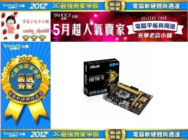 【35年連鎖老店】華碩 H81M-K 主機板有發票/可全家/保固3年/1150腳位/
