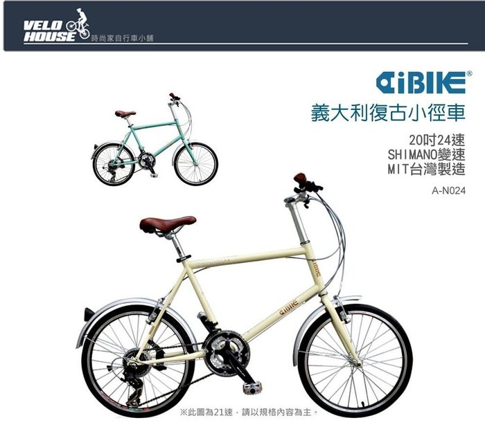 【飛輪單車】AiBIKE愛騎車 20吋24速義大利復古小徑車(三色選擇)