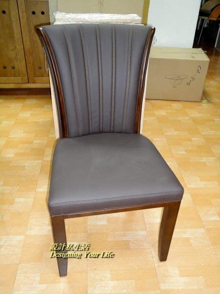【設計私生活】扇型胡桃色餐椅 (全館一律免運費)113R