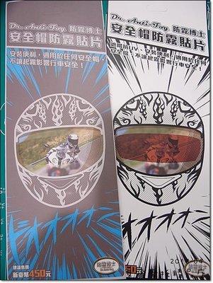 【貝爾摩托車精品店】Dr.Anti-F...