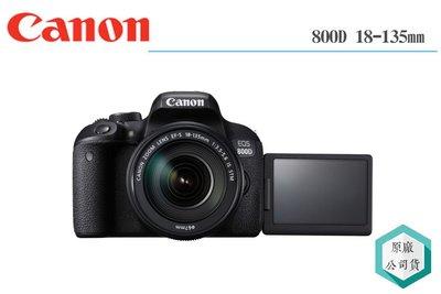 《視冠 高雄》分期免運 Canon EOS 800D 18-135mm kit組 公司貨 國旅卡 單眼 非80D
