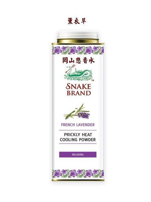 岡山戀香水~泰國 Snake Brand 蛇牌爽身粉/痱子粉280g~優惠價:79元