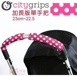 ✿蟲寶寶✿【美國City Grips】加長版單手把 推車多用途手把套 - 粉色點點  YOYO推車適用