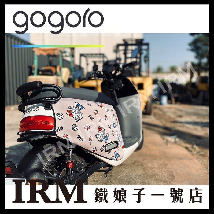 【鐵娘子一號店】Gogoro2 潛水布車套 HELLO KITTY 卡其迷宮 防刮防水 易乾 車罩 保護套 電動車