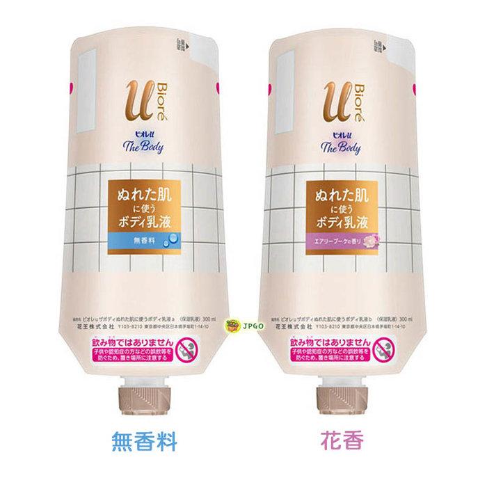 【JPGO】日本製 花王Kao 蜜妮 Biore u 懸掛式保濕潤膚乳液 補充包 300ml~花香711 無香料698