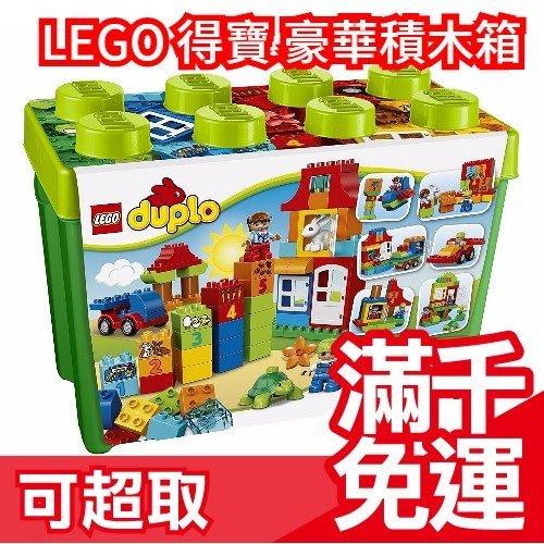 免運【LEGO 樂高豪華積木樂趣箱 95pcs】日本 Duplo 得寶系列 10580大顆粒寶寶積木❤JP Plus+