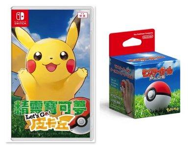 Nintendo Switch 精靈寶可夢 Lets Go! 皮卡丘 + 精靈球 Plus 過年一起抓寶 (合購組)
