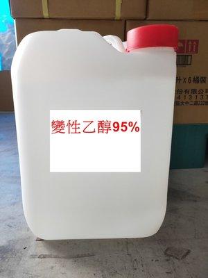95%變性酒精(乙醇)20L 含運