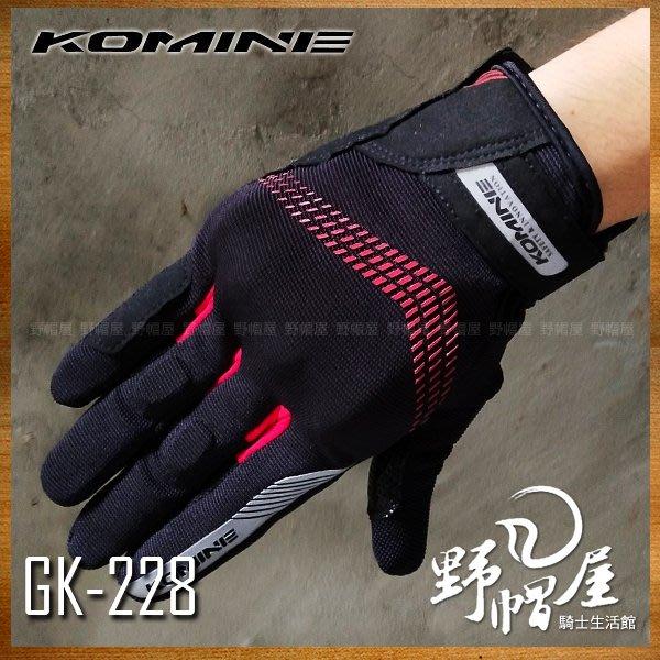 三重《野帽屋》日本 Komine GK-228 夏季 短版 防摔手套 透氣 內藏式護具 觸控 可滑手機。黑紅