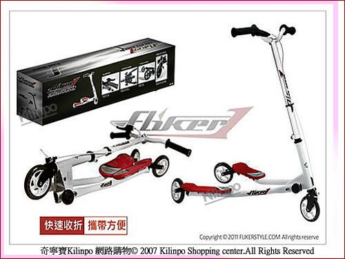 [奇寧寶雅虎館]290080-02 FLIKER1 搖擺式健身滑板車 (適5-12歲)//兒童運動車.滑板車.蛙式滑板車