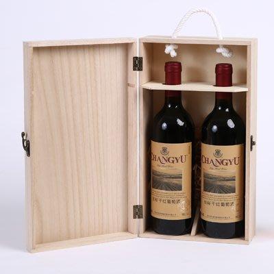 紅酒盒木盒雙支紅酒盒子包裝盒禮盒實木葡萄酒盒紅酒木箱酒盒定做