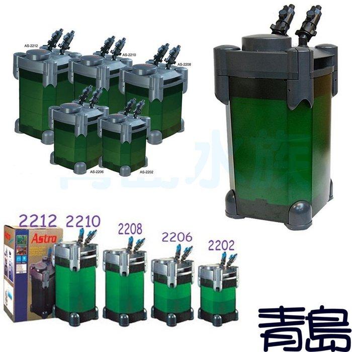 A。。。青島水族。。。中國ASTRO阿姆斯壯-----二代圓桶過濾器==2208