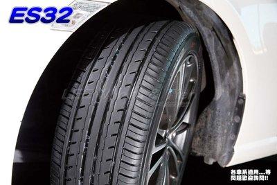 【 桃園 小李輪胎 】 YOKOHAMA 横濱 ES32 205-55-16 安靜 舒適 超低價 各尺寸規格 歡迎詢價