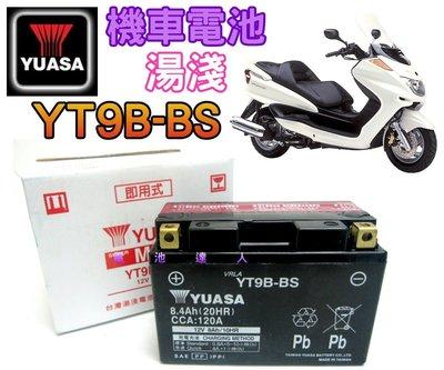 ☆電霸科技☆湯淺 YUASA 機車電池 GS電瓶 杰士 YT9B-BS GT9B-4 山葉 MAJESTY 馬車250