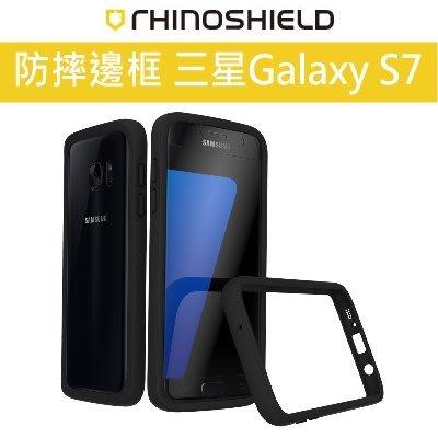 MJ3C【犀牛盾】CrashGuard防摔邊框-三星Galaxy S7-送小禮物