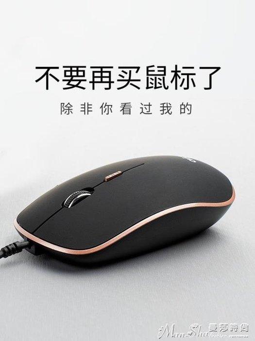熱銷有線滑鼠愛國者有線滑鼠靜音無聲女生辦公筆記本電腦家用臺式電競遊戲滑鼠