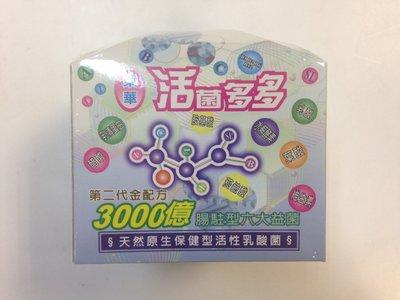 【食樂堂】4月最新到貨 活菌多多 可直接食用 或 自製優格菌粉 一盒30包入(買6盒送20小包)限量20組