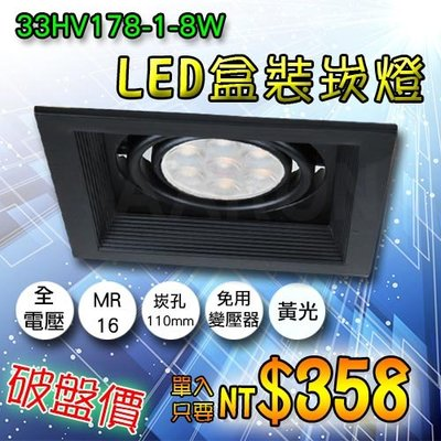 §LED333§(33HV178-1)LED單燈款盒裝崁燈 MR16 8W免用變壓器高亮度 適用於商業空間/餐廳/辦公室