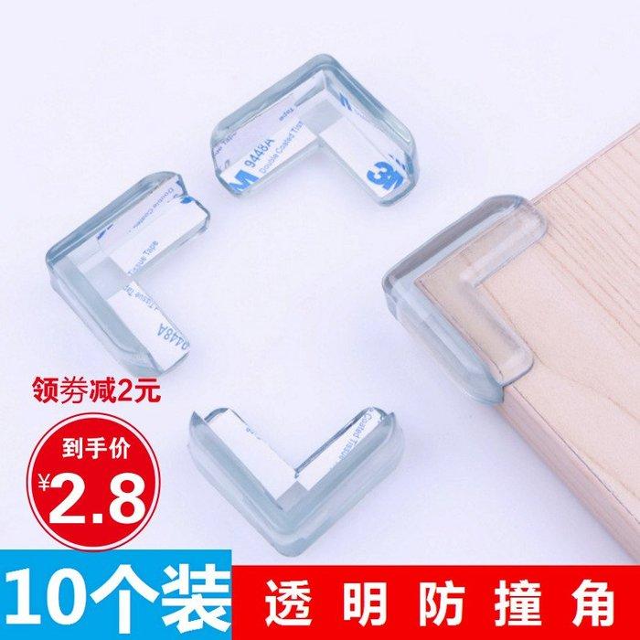 乾一透明防撞角防磕碰防撞條安全保護角寶寶桌角套窗戶包桌子茶幾直角