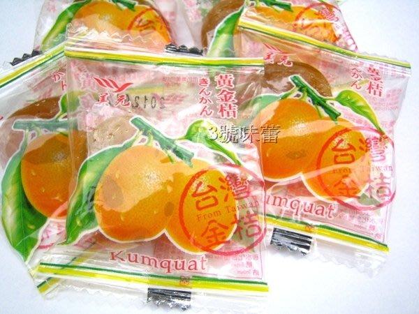 3 號味蕾 量販網~(美元)台灣金桔--黃金桔1200公克量販價..真正台灣製造