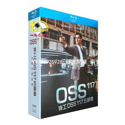 高清DVD音像店 美劇 BD藍光1080P 特工OSS117五部曲  完整收藏套裝  5碟裝盒裝 兩套免運