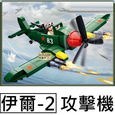 樂積木【預購】小魯班 伊爾-2 攻擊機 非樂高LEGO相容 坦克 虎式 軍事 積木 美軍 超級英雄 B0683