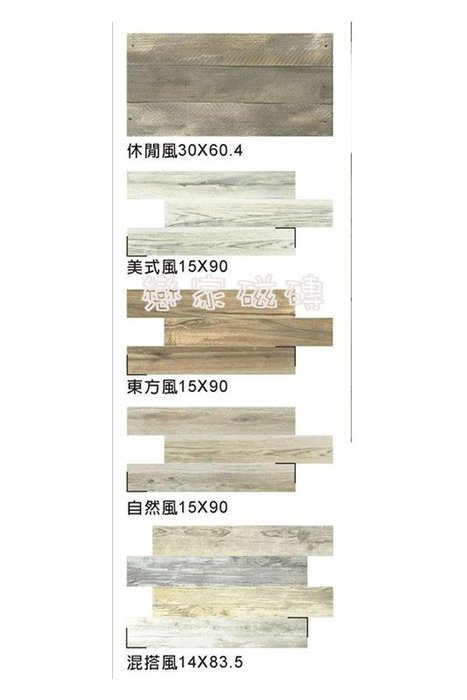 《戀家磁磚工作室》15*90CM 義大利進口木紋磚 北歐風格