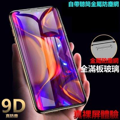 9D真防塵 滿版 玻璃貼 保護貼 金屬防塵網 iphone8plus i8 iphone 8 plus弧邊 曲面 全包覆