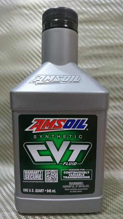 (C+西加小站)安索 AMSOIL-高效能CVT-無段變速箱油lexuse Toyota Mitsubishi