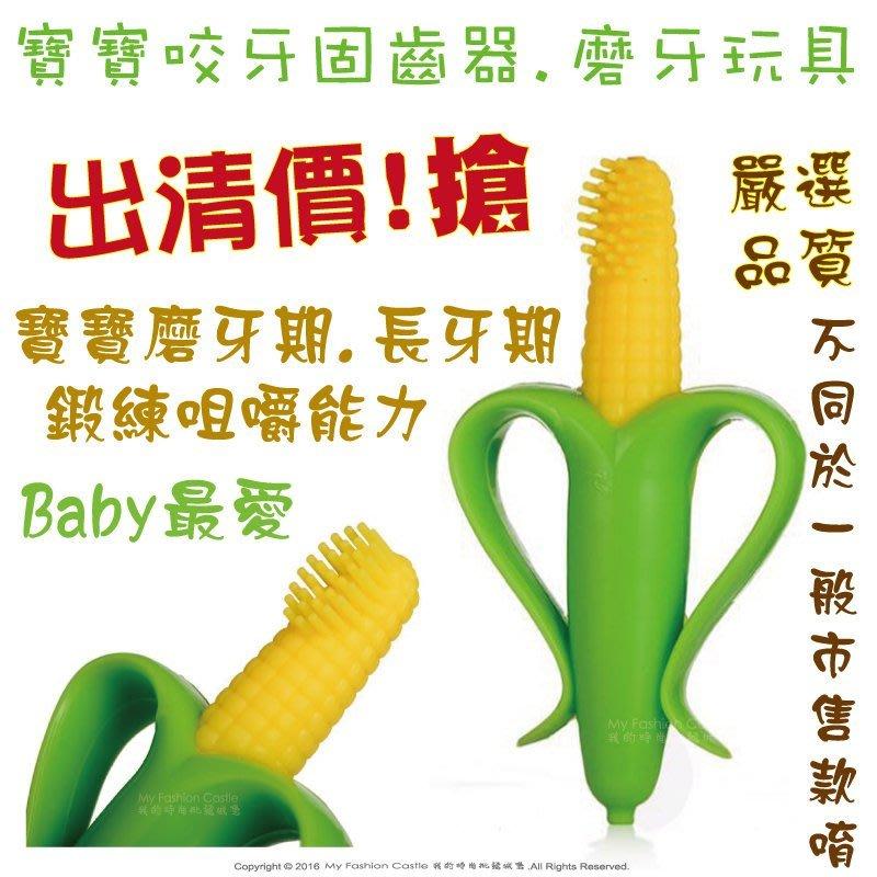 {YBB13}嬰幼兒玉米造型牙膠牙刷嬰兒磨牙棒寶寶乳牙刷軟膠磨牙器咬咬樂固齒器香蕉磨牙玩具
