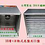 農糧署109年小型農機補助計畫請洽詢-三代數位觸控式-專利304不鏽鋼玻璃透明門低溫乾果機蔬果乾燥機果乾機烤箱-陽光小站