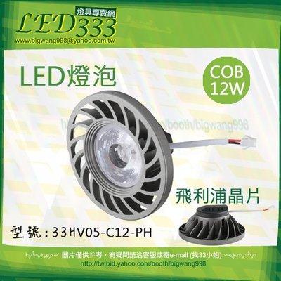 §LED333§(33HV05-C12-PH)LED COB-12W AR111燈泡 飛利浦晶片含變壓器 適用於商業空間