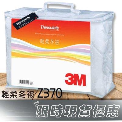 冬季 嚴選【現貨】3M  標準雙人 輕柔冬被  Z370  可水洗 棉被 優選寢具 防蹣 毛毯 (另售Z120)