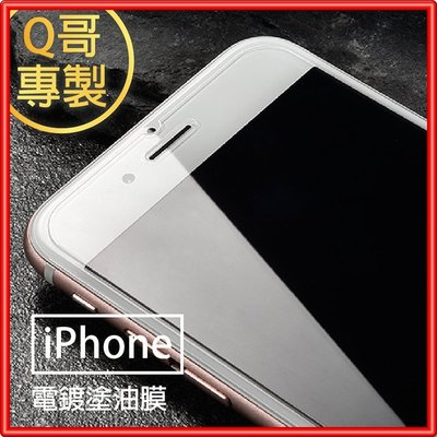 [Q哥專門製造] iPhone玻璃保護貼【電鍍+防指紋】E72 i8/i8+/i7/i7 Plus/i6/i6+/i5
