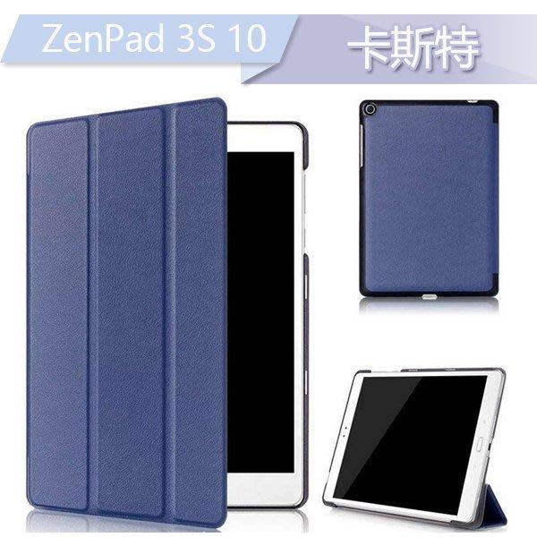 華碩 ASUS ZenPad 3S 10 保護套 卡斯特 超薄 三折 支架 防摔 Z500M 9.7 平板皮套 │時光機