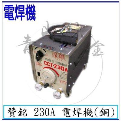 『青山六金』附發票 贊銘 230A 交流式電焊機 傳統式電焊機 變頻氬焊機 CO2焊機 焊條 電離子切割器 電焊機