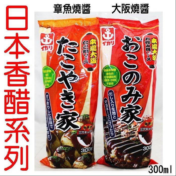 舞味本舖 IKARI伊卡利香醋 大阪燒醬/章魚燒醬 300ml 另售大阪燒 章魚燒粉 熱銷經典