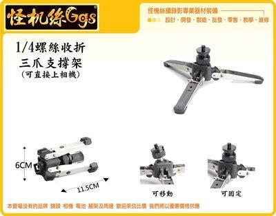 怪機絲 Swiftcam 穩定器 黑雞爪 1/4螺絲 可折 三爪 支撐架 固定 單腳架 萬向 相機 底座 攝影機 手機