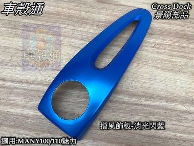 [車殼通]適用:魅力MANY110(LEA2)(領帶)擋風飾板-消光閃藍,$250,Cross Dock景陽部品