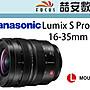 《喆安數位》Panasonic Lumix S Pro 16- 35m...