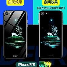 現貨【送鋼化膜】 手機殼 夜光玻璃手機殼 iPhone7 iPhone8 Plus iX i7plus 硅膠