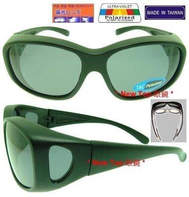 下殺_ [ 套鏡 ] 款式偏光太陽眼鏡_1.0mm厚度進口保麗萊偏光Polarized鏡片_MIT製_大型款_E-12